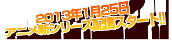 アニメ「ヘタリア」新シリーズ2013年スタート!!