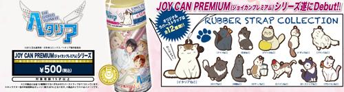 【リリース用】JOY CAN_缶