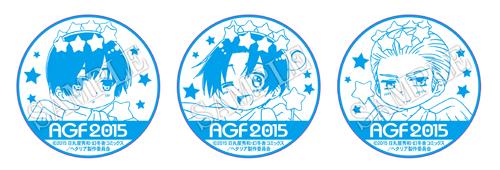 【ヘタリア】スタンプひろば in AGF2015_websample