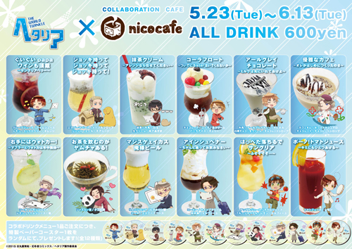 hetacafe_drink